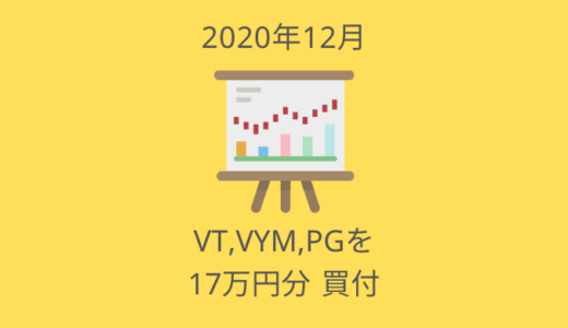 FY20最後はVT,VYM,PGで締めます【2020年12月の投資ログ】