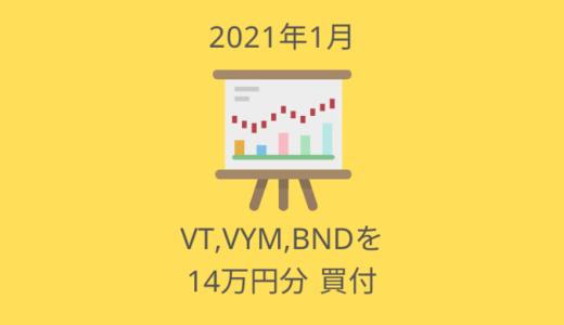 FY21年初はVT,VYM,BNDを14万円分買付【2021年1月の投資ログ】