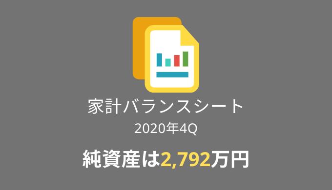 2020年4Qの純資産は2,792万円