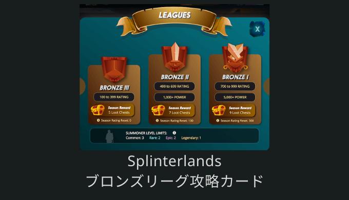 Splinterlandsブロンズリーグ攻略カード