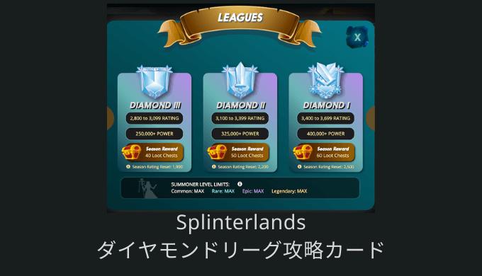 Splinterlandsダイヤモンドリーグ攻略カード