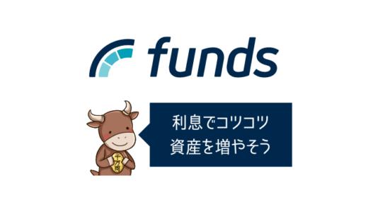 【口コミ】利回り1.5%~6%の資産運用「Funds」とは?少額から始められる貸付投資