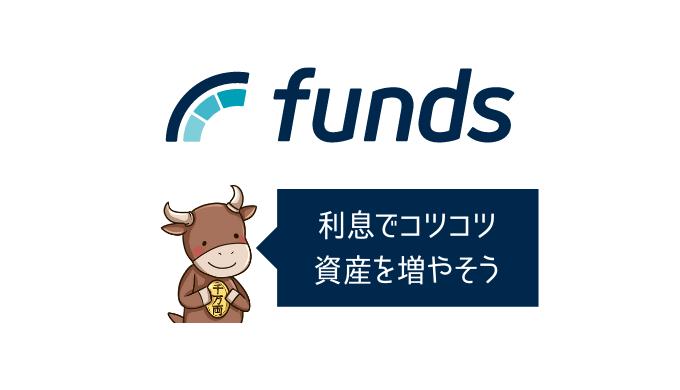 Fundsがおすすめ