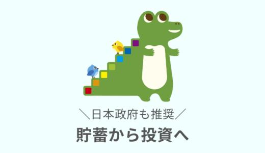 【貯蓄から投資へ】日本政府の言う通りにした方が無難だと考える