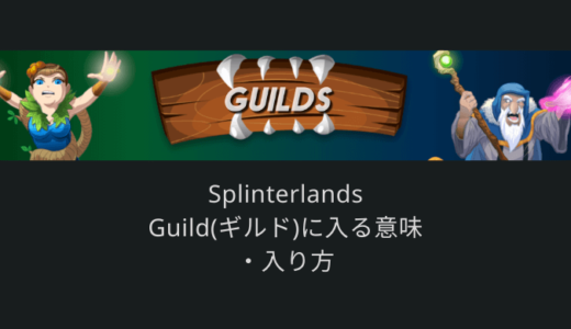 【Splinterlands】ギルドに参加する方法とメリット・デメリットとは?