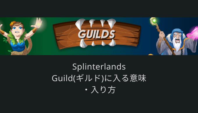 Splinterlandsのギルド説明