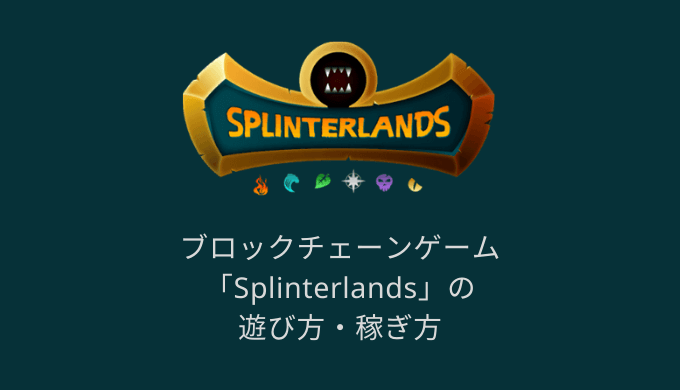 Splinterlandsの始め方・稼ぎ方