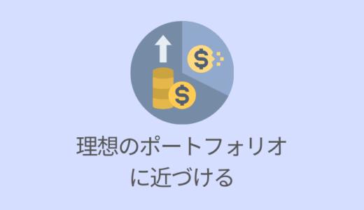 【2019年~2020年版】株式ポートフォリオ作りをブログ公開