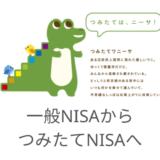 NISAからつみたてNISAへ変更