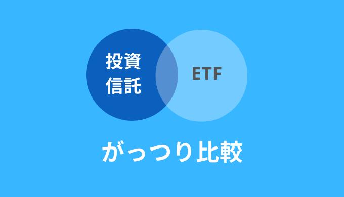投資信託とETF比較
