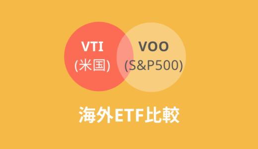【比較】VTIとVOOはどっちが良い?答えは「投資家の好み次第」です。