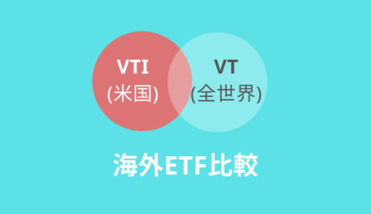 【比較】VTIとVTはどっちが良い?答えは「VTIは必須、VTは任意」です。