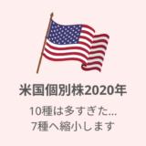 米国個別株10種⇒7種へ変更