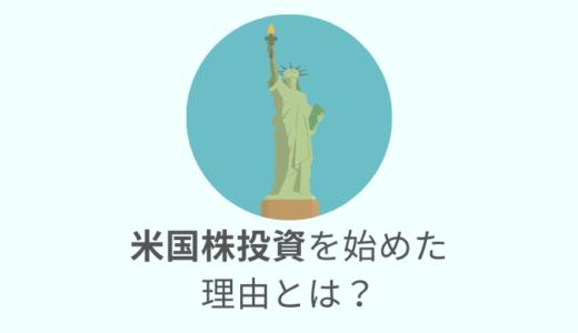 【米国株投資を始めた理由】なぜ日本株ではダメなのか?
