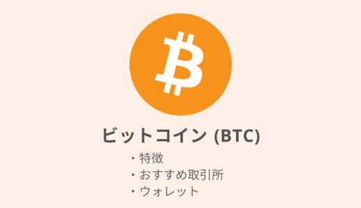 【最新】BTC(ビットコイン)をお得に購入できるオススメ取引所・ウォレットまとめ