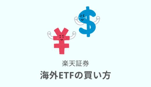【楽天証券】海外ETFの買い方を解説!日本円で簡単売買できる