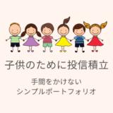 子供の投資信託ポートフォリオ