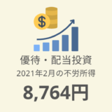 【株主優待・配当金生活】2021年2月の収入は8,764円!評価額550万