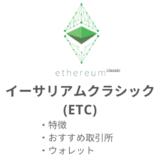 仮想通貨:イーサリアムクラシック(ETC)