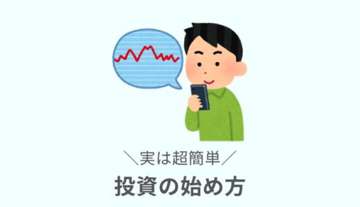 【初心者向け】株式投資を始めるために「必要なもの」と「手順」とは?