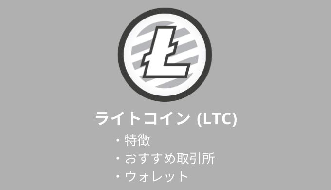 仮想通貨:ライトコイン(LTC)
