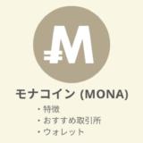 仮想通貨:モナコイン(MONA)