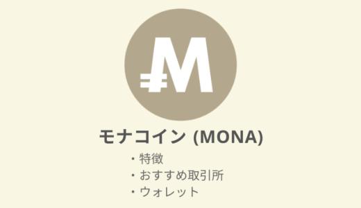 【最新】MONA(モナコイン)をお得に購入できるオススメ取引所・ウォレットまとめ