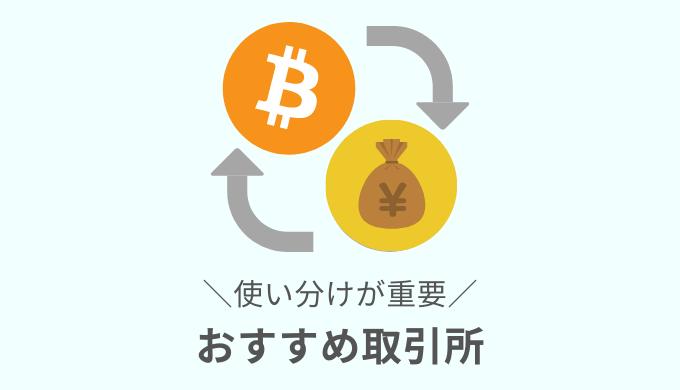 売買したい銘柄によって国内仮想通貨取引所を使い分けよう