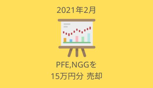 ポートフォリオ整理!PFE,NGGを15万円分売却【2021年2月の投資ログ】
