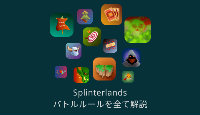 【Splinterlands攻略】バトルルール一覧