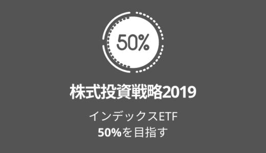 【投資戦略2019】大暴落を想定した株式ポートフォリオ・売買手法