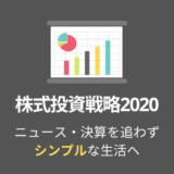 投資戦略2020