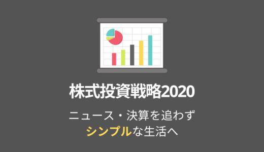 【投資戦略2020】よりシンプルを目指す!株式ポートフォリオ・売買手法