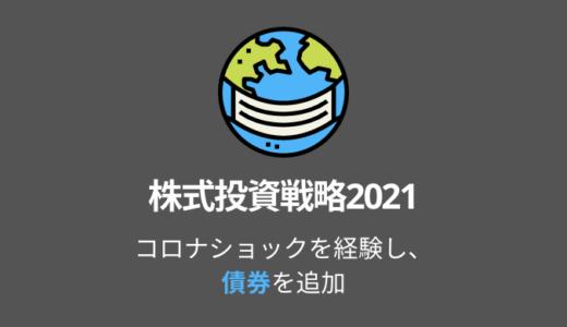 【投資戦略2021】コロナショックを受けてポートフォリオ・売買手法を見直し