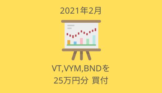 PFE,NGG売却資金も含めて25万円分買付【2021年2月の投資ログ】