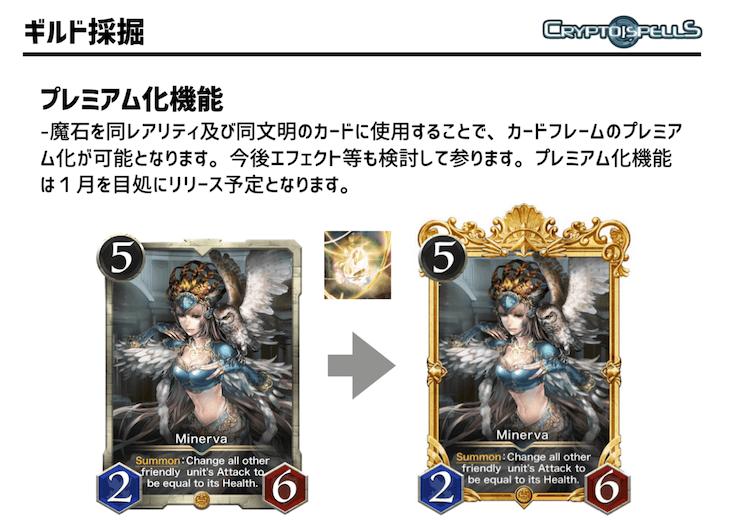 カードのプレミアム化