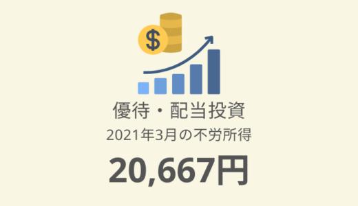 【株主優待・配当金生活】2021年3月の収入は20,667円!評価額589万