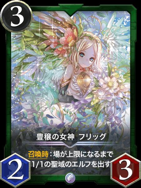 豊穣の女神 フリッグ