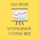 今月もVT,VYM,BNDを11万円分買付【2021年3月の投資ログ】
