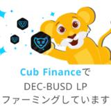 【DeFi】Cub FinanceでDEC-BUSDのLPファーミングしている理由・やり方
