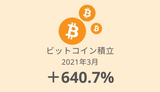 【ビットコイン積立 運用実績】38か月目は+640.7%でした(2021年3月)