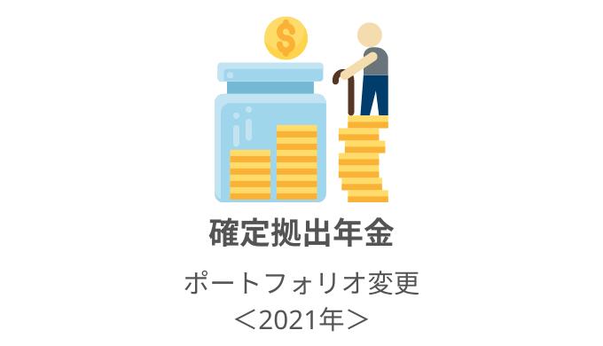 確定拠出年金のポートフォリオ変更