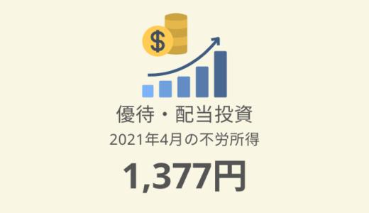【株主優待・配当金生活】2021年4月の収入は1,377円!評価額619万