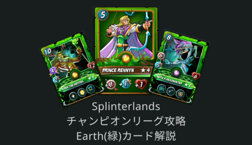 【Splinterlands攻略】チャンピオンリーグ入賞に必要なEarth(緑)モンスター・サモナーカード