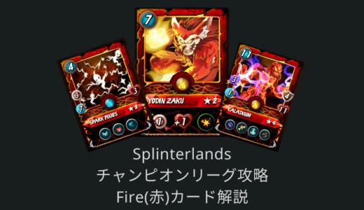 【Splinterlands攻略】チャンピオンリーグ入賞に必要なFire(赤)モンスター・サモナーカード