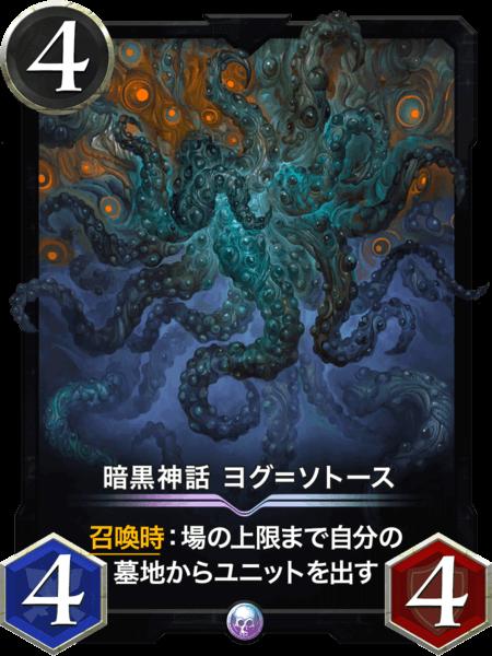 暗黒神話 ヨグ=ソトース