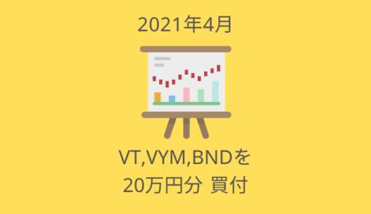 今月は多め!VT,VYM,BNDを20万円分買付【2021年4月の投資ログ】