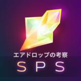 Splintershards ($SPS)のAirdrop考察