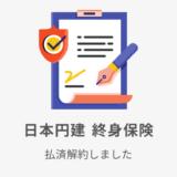日本円建の終身保険を解約しました