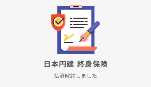 日本円建の終身保険(保険金額300万円)を払済解約した理由